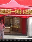 2015年国庆节中山路公益发国旗
